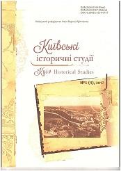 Київські історичні студії